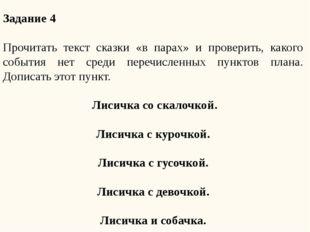 Задание 4  Прочитать текст сказки «в парах» и проверить, какого события нет