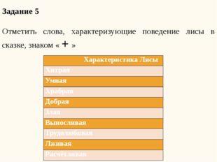 Задание 5 Отметить слова, характеризующие поведение лисы в сказке, знаком « +