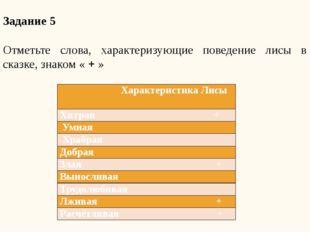 Задание 5 Отметьте слова, характеризующие поведение лисы в сказке, знаком « +