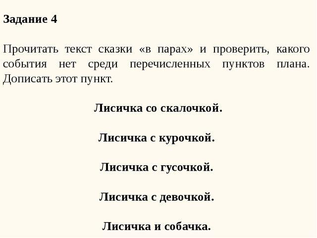 Задание 4  Прочитать текст сказки «в парах» и проверить, какого события нет...