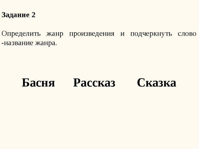 Задание 2  Определить жанр произведения и подчеркнуть слово -название жанра....