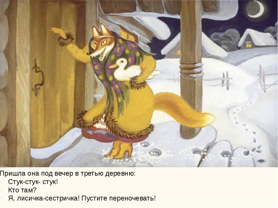 Пришла она под вечер в третью деревню: Стук-стук- стук! Кто там? Я, лисичка-с...
