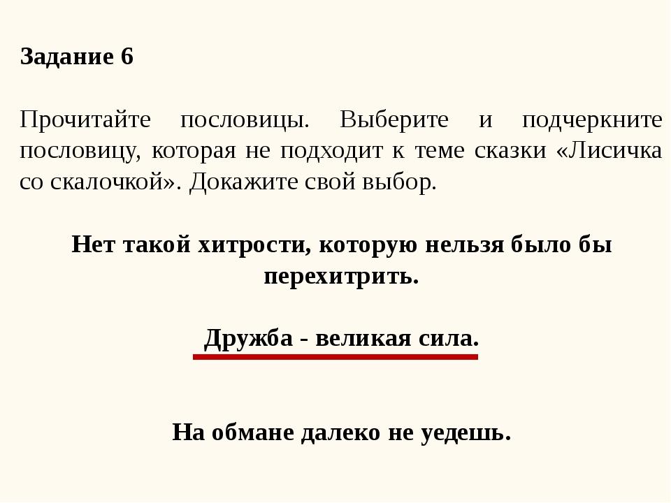 Задание 6 Прочитайте пословицы. Выберите и подчеркните пословицу, которая не...