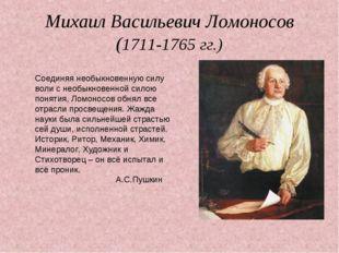 Михаил Васильевич Ломоносов (1711-1765 гг.) Соединяя необыкновенную силу воли