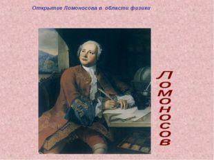 Открытие Ломоносова в области физики