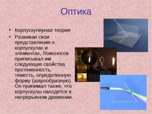 Оптика Корпускулярная теория Развивая свои представления о корпускулах и элем