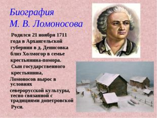 Биография М. В. Ломоносова Родился 21 ноября 1711 года в Архангельской губерн