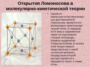 Открытия Ломоносова в молекулярно-кинетической теории Одним из наилучшихесте