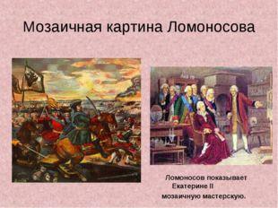 Мозаичная картина Ломоносова Ломоносов показывает Екатерине II мозаичную маст