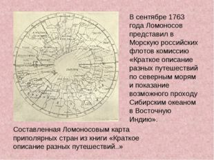 В сентябре 1763 года Ломоносов представил в Морскую российских флотов комисси