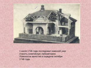 1 июля 1746 года последовал именной указ строить химическую лабораторию. Ломо