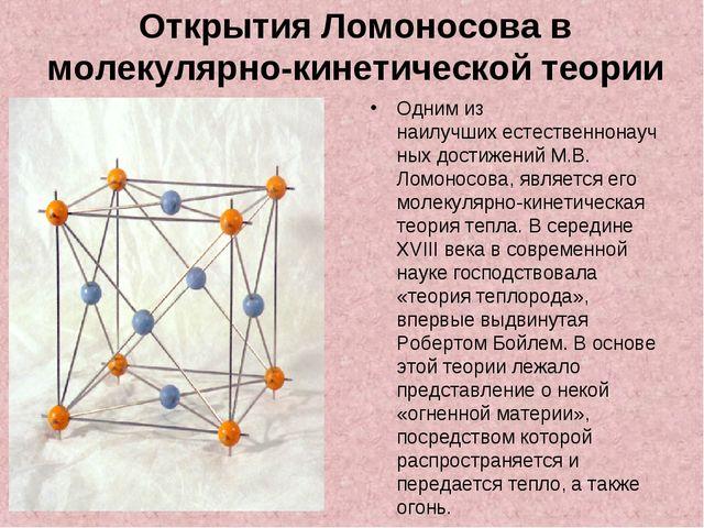 Открытия Ломоносова в молекулярно-кинетической теории Одним из наилучшихесте...