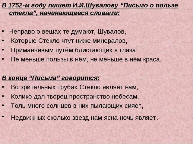 """В 1752-м году пишет И.И.Шувалову """"Письмо о пользе стекла"""", начинающееся слова..."""