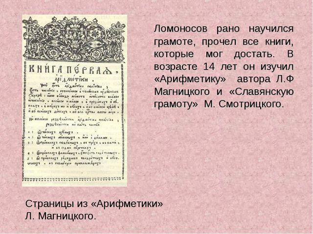 Ломоносов рано научился грамоте, прочел все книги, которые мог достать. В во...