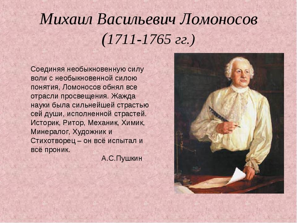Михаил Васильевич Ломоносов (1711-1765 гг.) Соединяя необыкновенную силу воли...