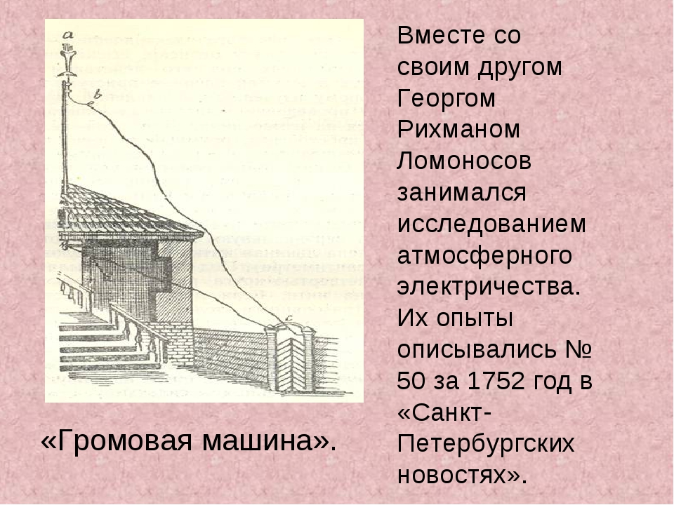 Вместе со своим другом Георгом Рихманом Ломоносов занимался исследованием атм...