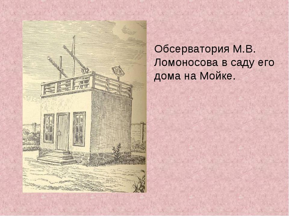 Обсерватория М.В. Ломоносова в саду его дома на Мойке.