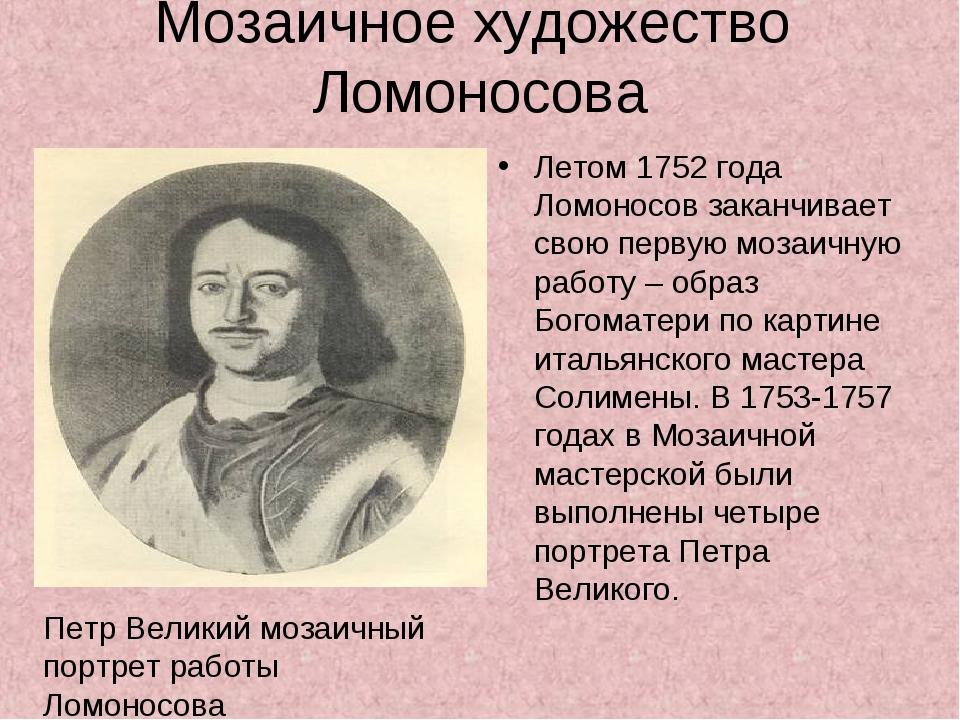 Мозаичное художество Ломоносова Летом 1752 года Ломоносов заканчивает свою пе...