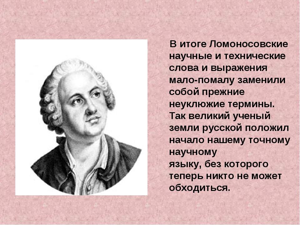 В итоге Ломоносовские научные и технические слова и выражения мало-помалу зам...