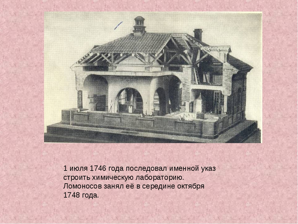 1 июля 1746 года последовал именной указ строить химическую лабораторию. Ломо...
