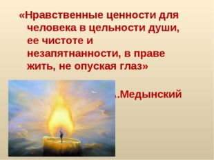 «Нравственные ценности для человека в цельности души, ее чистоте и незапятнан