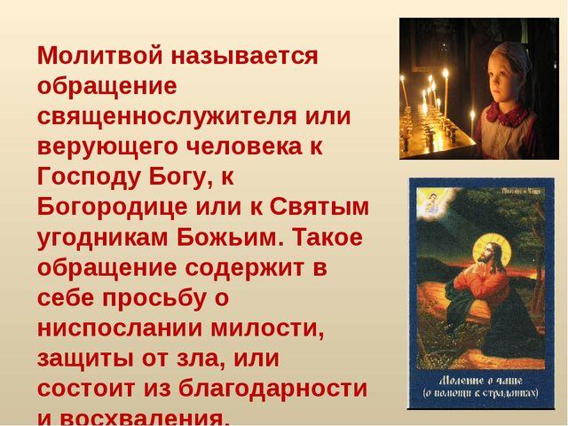 Молитвой называется обращение священнослужителя или верующего человека к Госп...