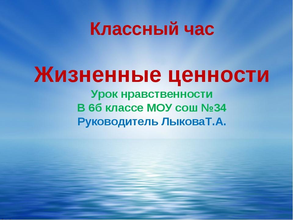 Классный час Жизненные ценности Урок нравственности В 6б классе МОУ сош №34 Р...