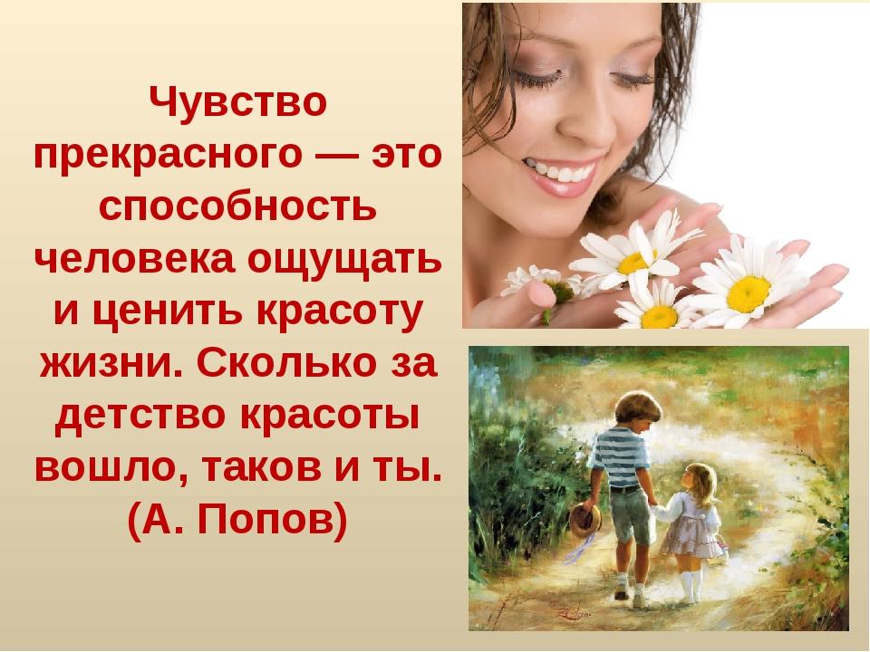 Чувство прекрасного — это способность человека ощущать и ценить красоту жизни...