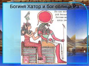 Богиня Хатор и бог солнца Ра