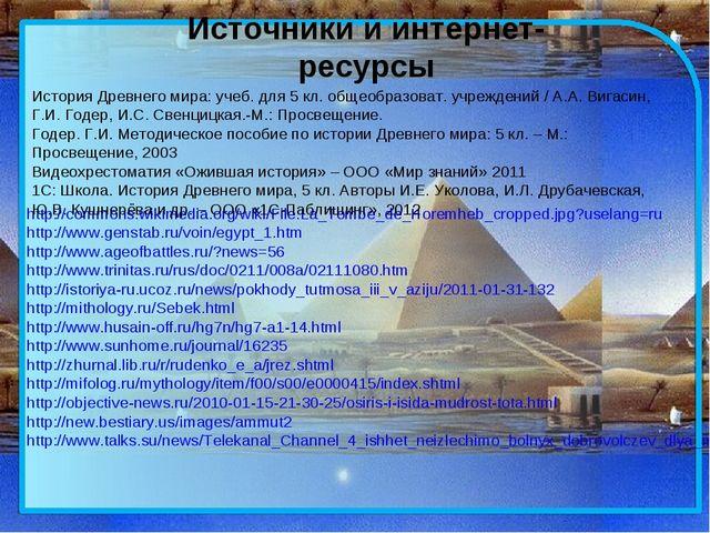 Источники и интернет-ресурсы http://commons.wikimedia.org/wiki/File:La_Tombe_...