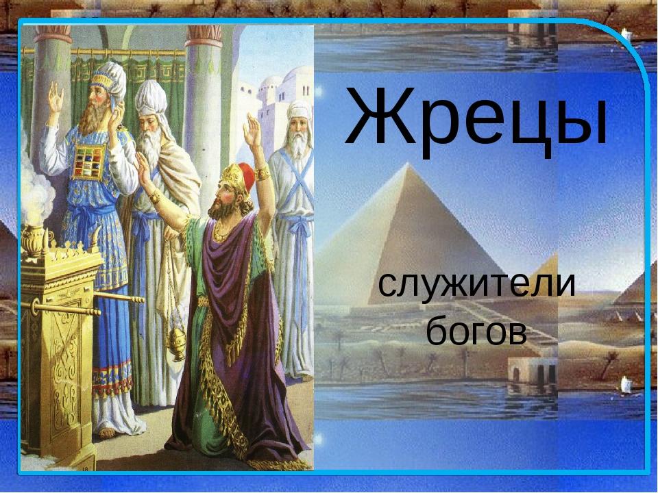 Жрецы служители богов