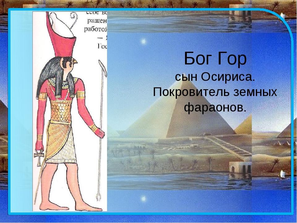 Бог Гор сын Осириса. Покровитель земных фараонов.