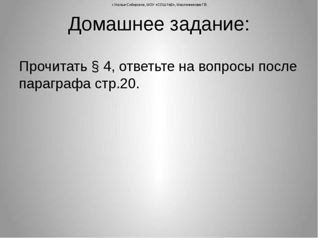 Домашнее задание: Прочитать § 4, ответьте на вопросы после параграфа стр.20....