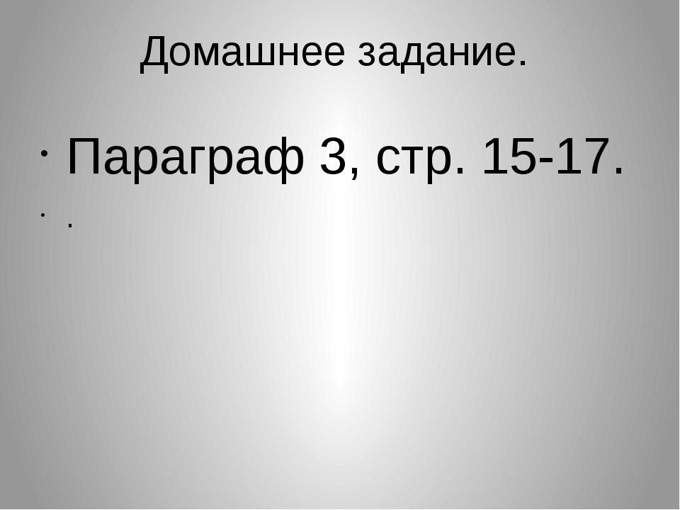 Домашнее задание. Параграф 3, стр. 15-17. .