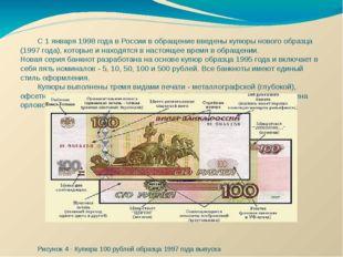 С 1 января 1998 года в России в обращение введены купюры нового образца (19