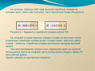 На купюрах образца 1997 года выпуска серийные номера на купюрах могут иметь