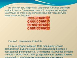 На купюрах есть микротекст. Микротекст выполнен способом глубокой печати. Пр
