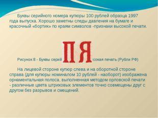 Буквы серийного номера купюры 100 рублей образца 1997 года выпуска. Хорошо з
