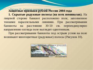 Рисунок 10 - Скрытые радужные полосы Защитные признаки рублей России 2004 го