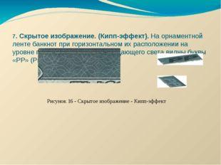 7. Скрытое изображение. (Кипп-эффект). На орнаментной ленте банкнот при гори