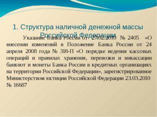 1. Структура наличной денежной массы Российской Федерации Указание Банка Р