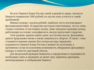 Из всех банкнот Банка России самой ходовой по праву считается банкнота номина