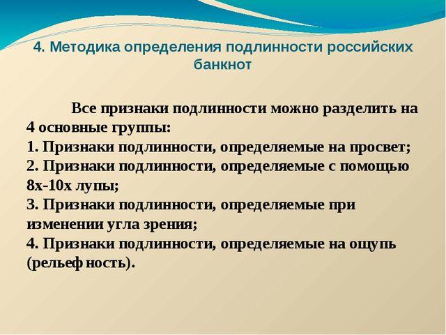 4. Методика определения подлинности российских банкнот Все признаки подлинн...