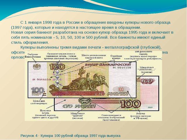 С 1 января 1998 года в России в обращение введены купюры нового образца (19...