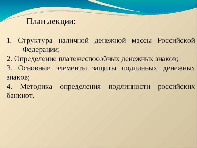 План лекции: 1. Структура наличной денежной массы Российской Федерации; 2....