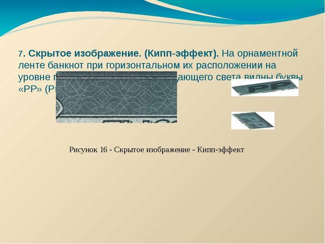 7. Скрытое изображение. (Кипп-эффект). На орнаментной ленте банкнот при гори...