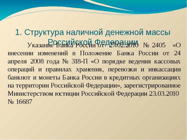 1. Структура наличной денежной массы Российской Федерации Указание Банка Р...