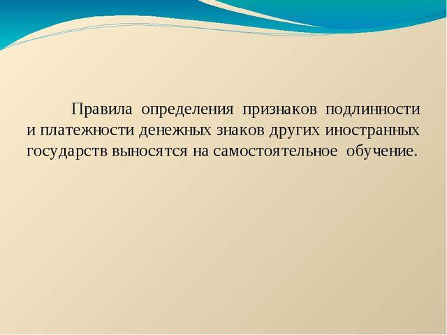 Правила определения признаков подлинности и платежности денежных знаков дру...