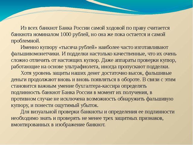 Из всех банкнот Банка России самой ходовой по праву считается банкнота номина...