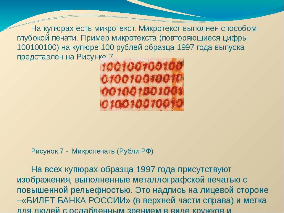 На купюрах есть микротекст. Микротекст выполнен способом глубокой печати. Пр...